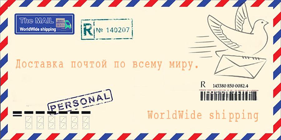 Доставка почтой по всему миру