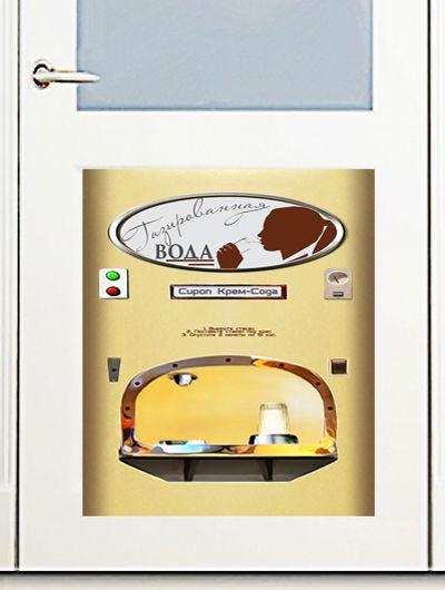 Наклейка на посудомоечную машину  -  Газированная вода. АТ-14