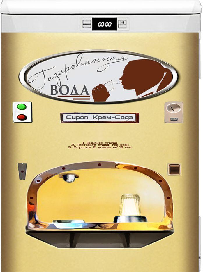 Наклейка на посудомоечную машину  - АТ-14