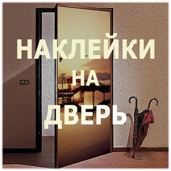 Интерьерные наклейки на дверь