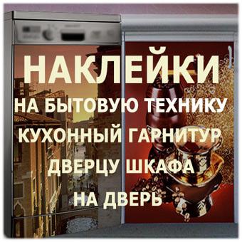 Интерьерные наклейки на бытовую технику, кухонный гарнитур, часть двери.