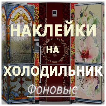 Интерьерные наклейки на холодильник. фото.. Фоноваый
