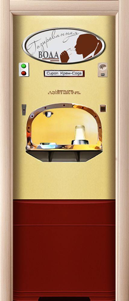 Наклейка на дверь - Газированная вода. АТ-14
