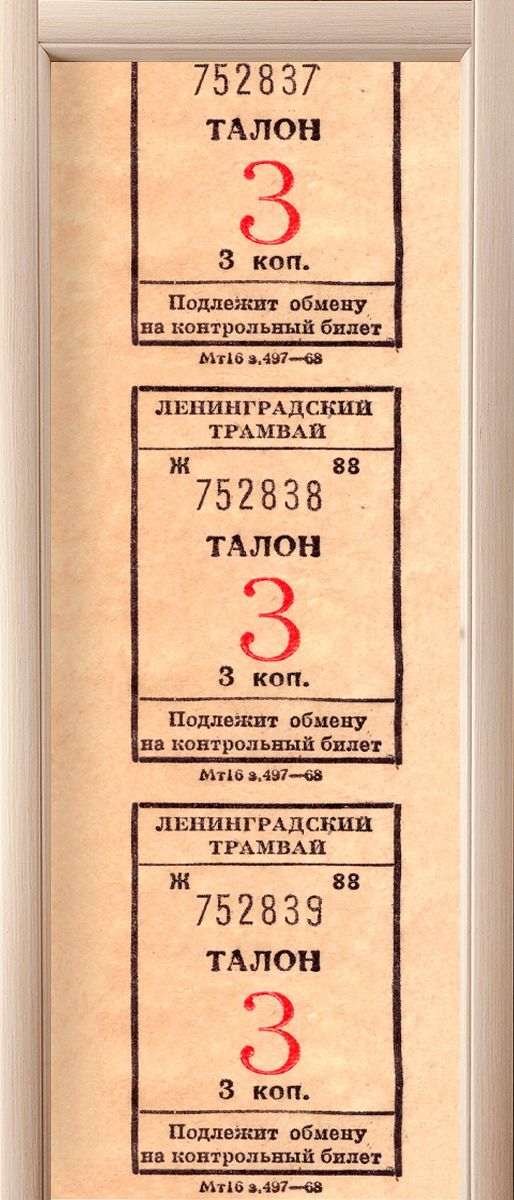 Виниловая наклейка на дверь -  Ленинградский трамвай
