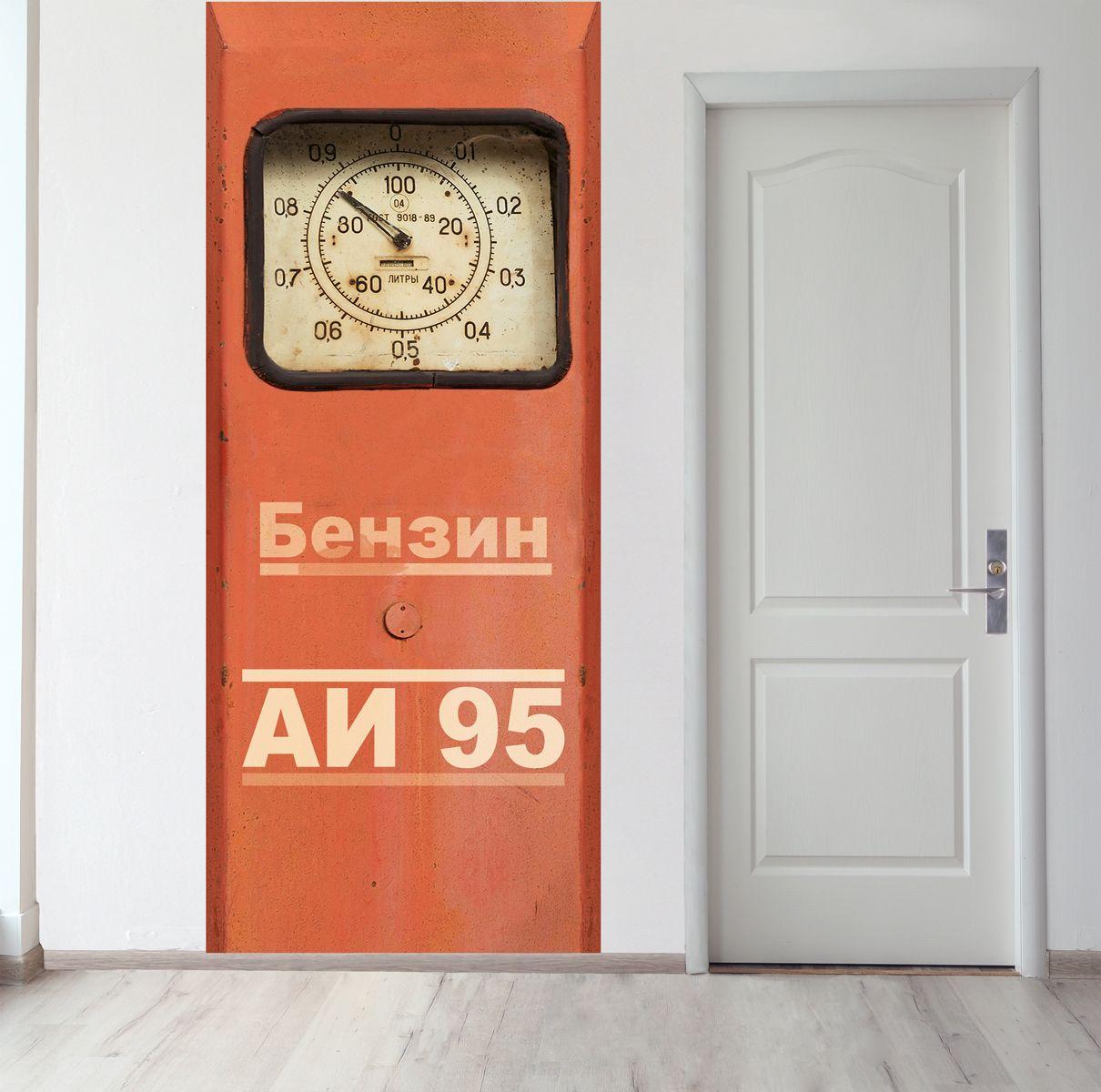 Панно на стену - Бензин АИ 95 магазин Интерьерные наклейки