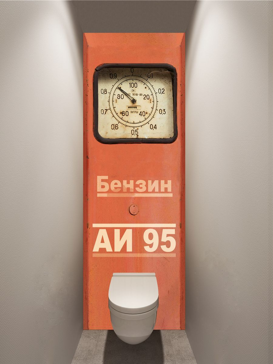 Фотообои в туалет - Бензин АИ 95 магазин Интерьерные наклейки